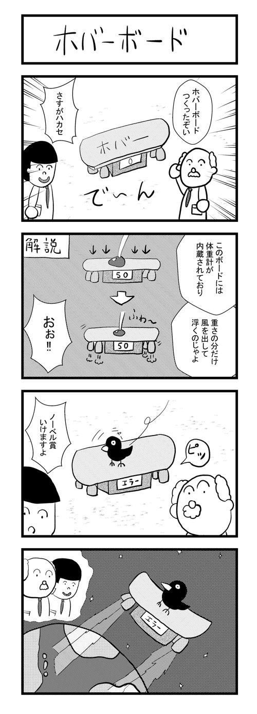 ホバーボード