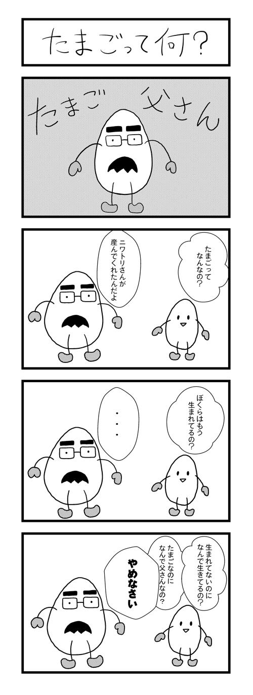 たまご父さん 1