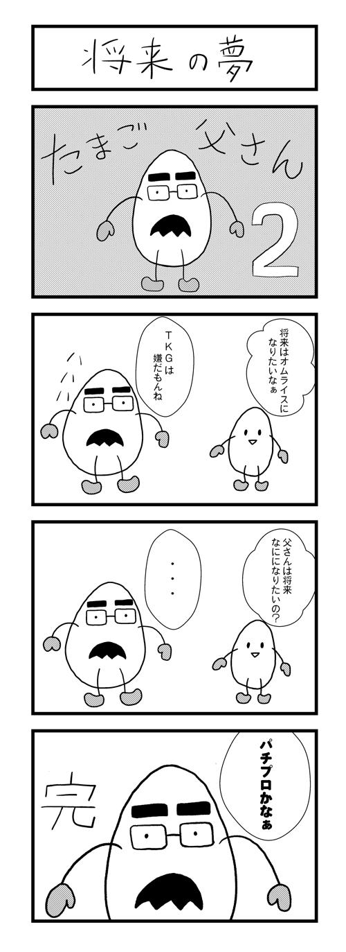 たまご父さん 2