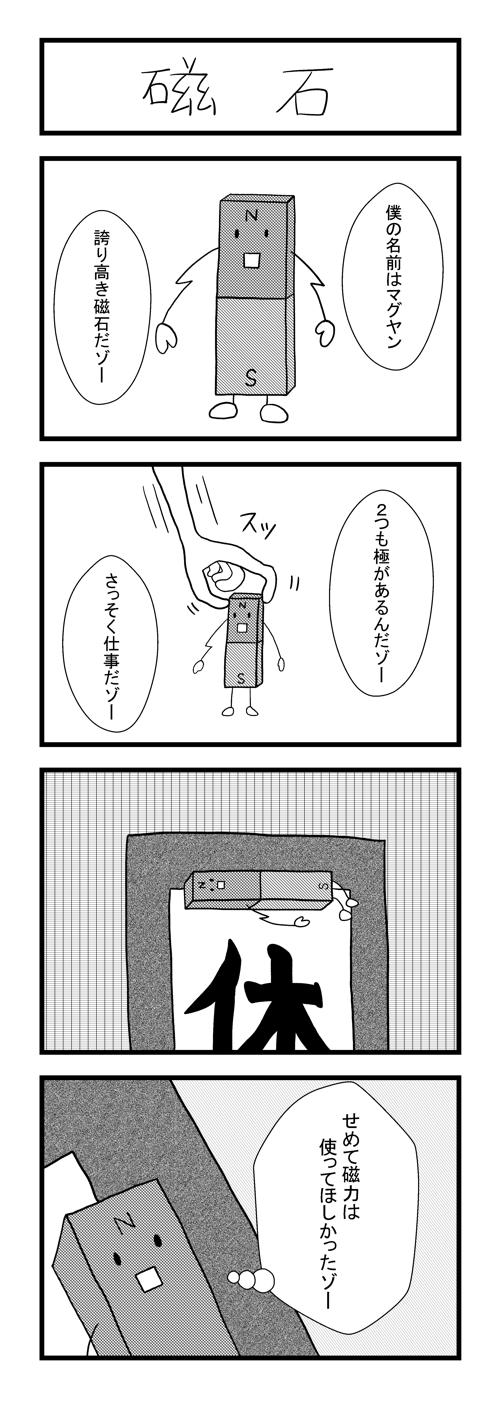 マグネくん 1